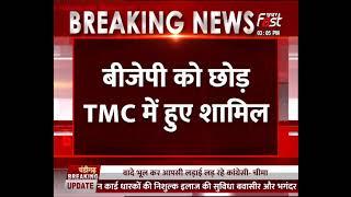 पश्चिम बंगाल में BJP को बड़ा झटका ! बाबुल सुप्रियो TMC में हुए शामिल