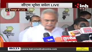 Chhattisgarh News || Chief Minister Bhupesh Baghel ने मीडिया से की बातचीत