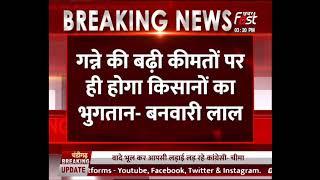 Rewari- सहकारिता मंत्री डॉ. Banwarilal का बयान ! BJP सरकार कभी नहीं करती प्रचार