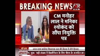 मिस ग्रैंड इंडिया- 2020 मनिका श्योकंद को बनाया एंबेसडर ! CM Manohar Lal ने सौंपा नियुक्ति पत्र