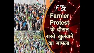 Farmer Protest के दौरान रास्ते खुलवाने का मामला, किसान और कमेटी के बीच आज होगी बैठक