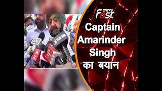 Punjab Congress: इस्तीफे के बाद दिया बयान जाने क्या बोले Captain Amarinder Singh