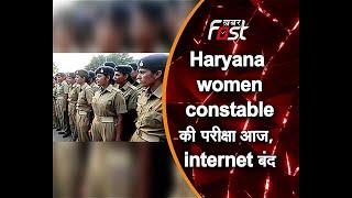 Haryana: women constable की परीक्षा आज, आस-पास के इलाकों में internet बंद, धारा 144 की गई लागू
