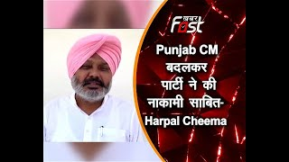 Punjab Congress: CM बदलकर पार्टी ने की नाकामी साबित- Harpal Cheema