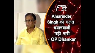 Amarinder Singh को गलत बयानबाजी पड़ी भारी- OP Dhankar