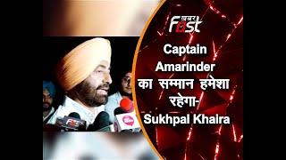 Punjab: Sukhpal Khaira बोले इस्तीफे के बाद भी Captain Amarinder का सम्मान हमेशा रहेगा