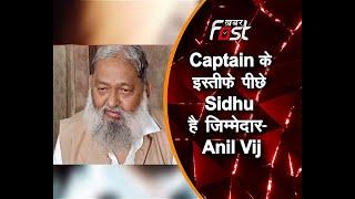 Anil Vij का Captain Amarinder Singh के इस्तीफे पर बयान, बोले इस्तीफे पीछे Sidhu है जिम्मेदार