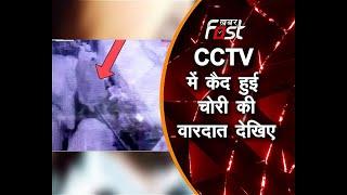 Himachal: Nalagarh में चोरों का हौसला बुलंद, दुकानों से की लाखों की चोरी, CCTV में कैद वारदात देखिए