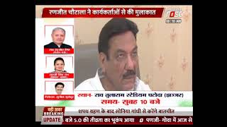 Haryan: Ranjeet Singh Chautala ने Congress पर कसा तंज, कहा Congress में सिर्फ हाईकमान की चलती है