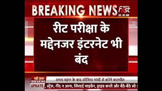 Rajasthan में 26 सितंबर को Reet Exam के चलते 3 दिन का लगा Lockdown, प्रदेश  में Internet रहेगा बंद
