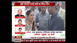 Congress नेता Shruti Chaudhary  ने वर्तमान सांसद को लेकर साधा निशाना