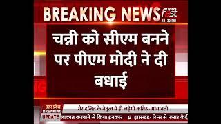 PM Modi ने दी Punjab के नए CM Charanjit Singh Channi को बधाई