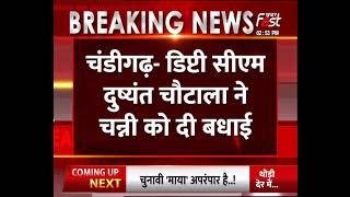 Chandigarh- डिप्टी सीएम दुष्यंत चौटाला ने Charanjit Singh Channi को सीएम बनने पर दी बधाई