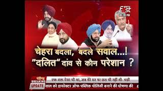 BADA MUDDA: Congress के 'दलित दांव' से कौन परेशान ? क्या पंजाब कांग्रेस में बुझी बग़ावत की चिंगारी