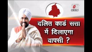 Charanjit Singh Channi को Punjab की कमान ! अगर किसान डूबा, तो देश डूब जाएगा –CM चन्नी