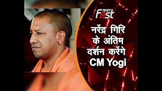 Narendra Giri Death News: नरेंद्र गिरि के पार्थिव शरीर के अंतिम दर्शन करने Prayagraj जाएंगे CM Yogi