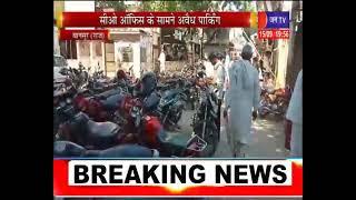 Bansur News | सीओ ऑफिस के सामने अवैध पार्किंग, आमजन के लिए बनी परेशानी