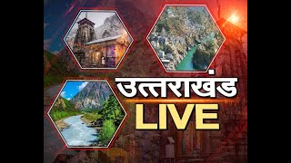 उत्तराखंड से बड़ी खबर लक्सर में कल किसानों की Mahapanchayat | Uttarakhand Live