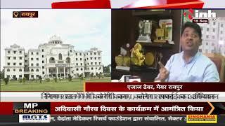 Chhattisgarh News || Mayor Aijaz Dhebar का बयान- Raipur में सड़कें तब्दील हुई तालाब में