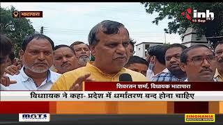 CG News | BJP MLA Shivratan Sharma के नेतृत्व में रैली, कहा- प्रदेश में धर्मांतरण बंद होना चाहिए
