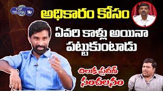 Journilist Chiluka Praveen Sensational Comments On Teenmaar Mallanna | Bs Talk Show | Top Telugu TV