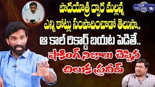 Chiluka Praveen Shocking Comments On Teenmaar Mallanna Padayatra Secrets | Top Telugu TV