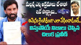 Chiluka Praveen Reveals Shocking Secrets Behind Teenmaar Mallanna Behaviour | Top Telugu TV