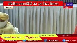 Lucknow Live | विश्वकर्मा श्रम सम्मान योजना कार्यक्रम में CM Yogi Adityanath मौजूद | JAN TV