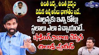 Chiluka Praveen Reveals Shocking Secrets Behind Teenmaar Mallanna Properties | Top Telugu TV