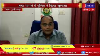 Bastar Chhattisgarh News   हत्या मामले में पुलिस ने किया खुलासा, मुख्य आरोपी को किया गिरफ्तार
