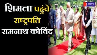 Shimla Himachal Pradesh | शिमला पहुंचे राष्ट्रपति रामनाथ कोविंद, रेड कारपेट बिछाकर किया गया स्वागत