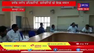 Bansur News | ब्लॉक स्तरीय अधिकारियों, कर्मचारियों की बैठक सम्पन्न | JAN TV