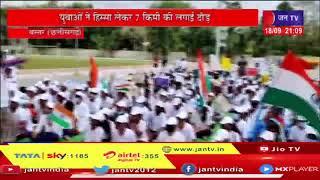 Bastar News   आजादी का अमृत महोत्सव कार्यक्रम, युवाओं ने हिस्सा लेकर 7 किमी की लगाई दौड़