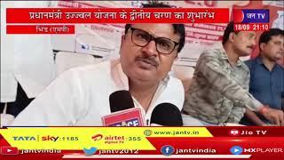 Bhind News |  Pradhan Mantri Ujjwala Yojana  के द्वितीय चरण का शुभारंभ | JAN TV