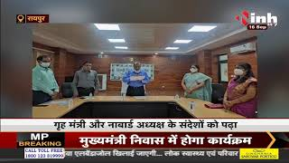 Chhattisgarh News || Nabard द्वारा Hindi Diwas समारोह का आयोजन