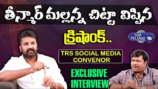 TRS Social Media Convenor Krishank Sensational Comments on Teenmar mallanna | Top Telugu Tv