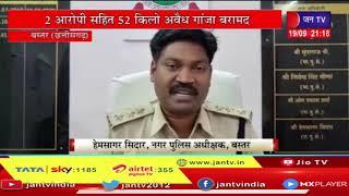 Bastar Chhattisgarh News   अवैध गांजा तस्करी पर बड़ी सफलता, दो आरोपी सहित 52 किलो अवैध गांजा बरामद