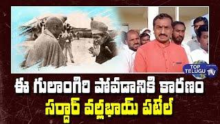 BJP MLA Raghunandan Rao Speaks on Sardar Vallabhbhai Patel | TS Redemption day | Top Telugu