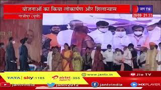 Ghazipur(UP) News   सीएम योगी ने गाजीपुर करोड़ों की सौगात, योजनाओं  लोकार्पण और शिलान्यास   JAN TV