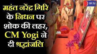 LIVE   Mahant Narendra giri  के निधन पर शोक की लहर, CM Yogi ने अंतिम दर्शन कर दी श्रद्धांजलि