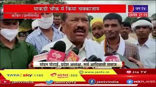 Kanker Chhattisgarh News   सर्व आदिवासी समुदाय ने कांकेर जिले के माकडी चैक में किया चक्काजाम