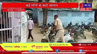 Bansoor (Raj) News   अवैध पार्किंग पर पुलिस सख्त, कई लोगों के काटे चालान   JAN TV