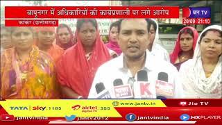 Kanker Chhattisgarh  News   बापूनगर में अधिकारियों की कार्यप्रणाली पर लगे आरोप