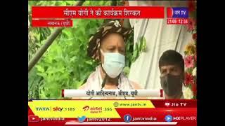 Lucknow UP News   CM Yogi ने की कार्यक्रम में की शिरकत, साइकिल रैली फ्लैग मार्च का आयोजन