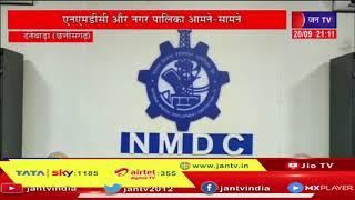 Dantewada Chhattisgarh   NMDC और नगरपालिका आमने सामने, NMDC ने पीसी के सभी आरोपों को बताया निराधार