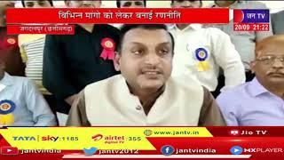 Jagdalpur Chhattisgarh  न्यायालय कर्मचारियों का प्रांतीय अधिवेशन, विभिन्न मांगों को लेकर बनाई रणनीति