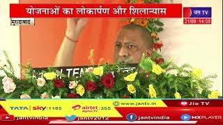 UP CM LIVE   Moradabad को CM Yogi की सौगात, योजनाओं का लोकार्पण और शिलान्यास