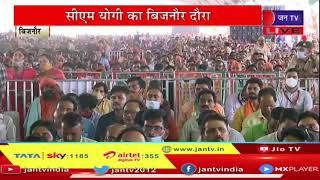 Bijnor Live   सीएम योगी आदित्यनाथ बिजनौर दौरा, मेडिकल कॉलेज का किया शिलान्यास   JAN TV
