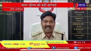 Bastar News | बस्तर पुलिस की बड़ी कार्रवाई, अवैध गांजा ले जाते दो गिरफ्तार | JAN TV