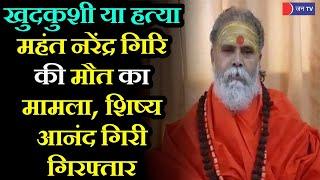 #MahantNarendraGiri   महंत नरेंद्र गिरि की मौत का मामला, शिष्य आनंद गिरी गिरफ्तार